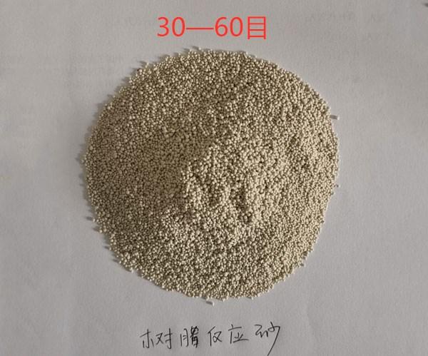 防水反应砂30—60目